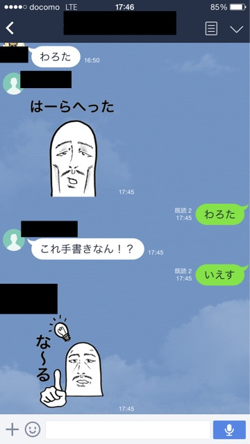 LINEトーク画面②