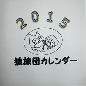 2015-表紙