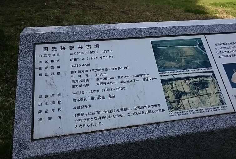 桜井古墳3