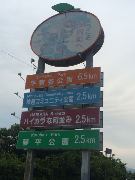 グロムで九州四国ツーリング