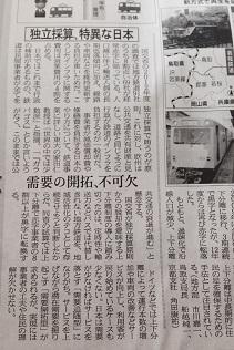 日経(330の2)