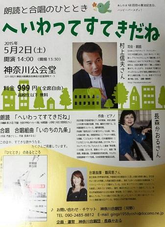5月2日鶴岡さんコンサート