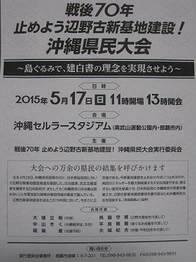 5月17日県民大会