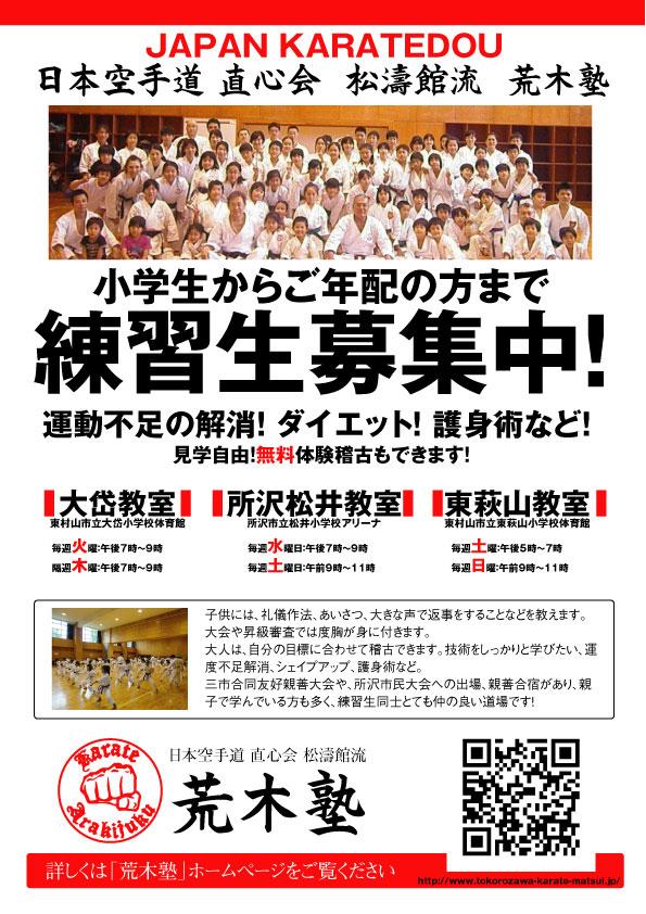 araki_comp_omote.jpg