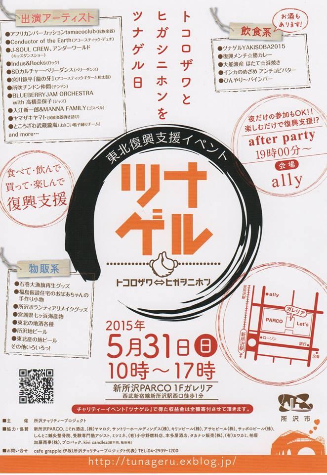 tsunageru2015.jpg