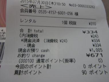 mini_DSC00084_201507301230189d2.jpg