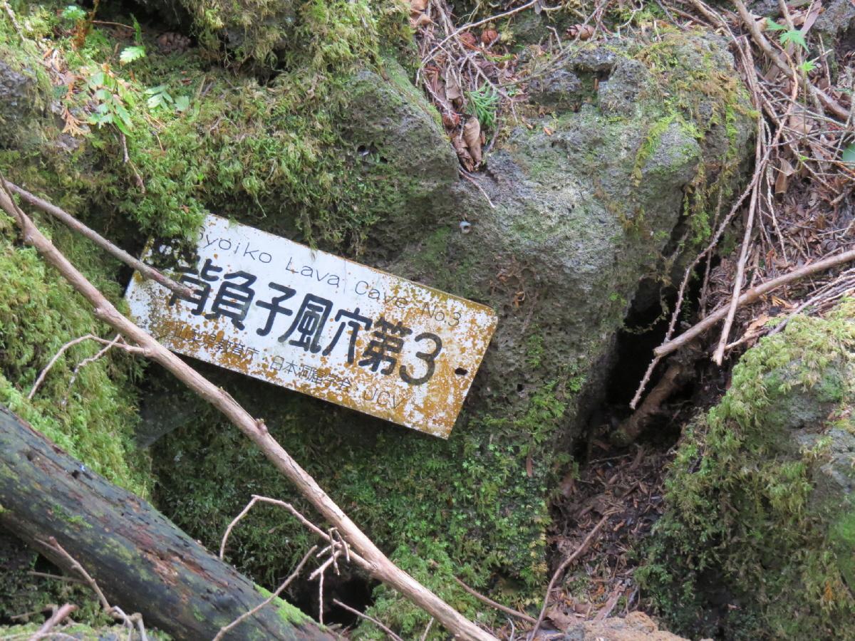 富士山隠れスポット背負子第3看板