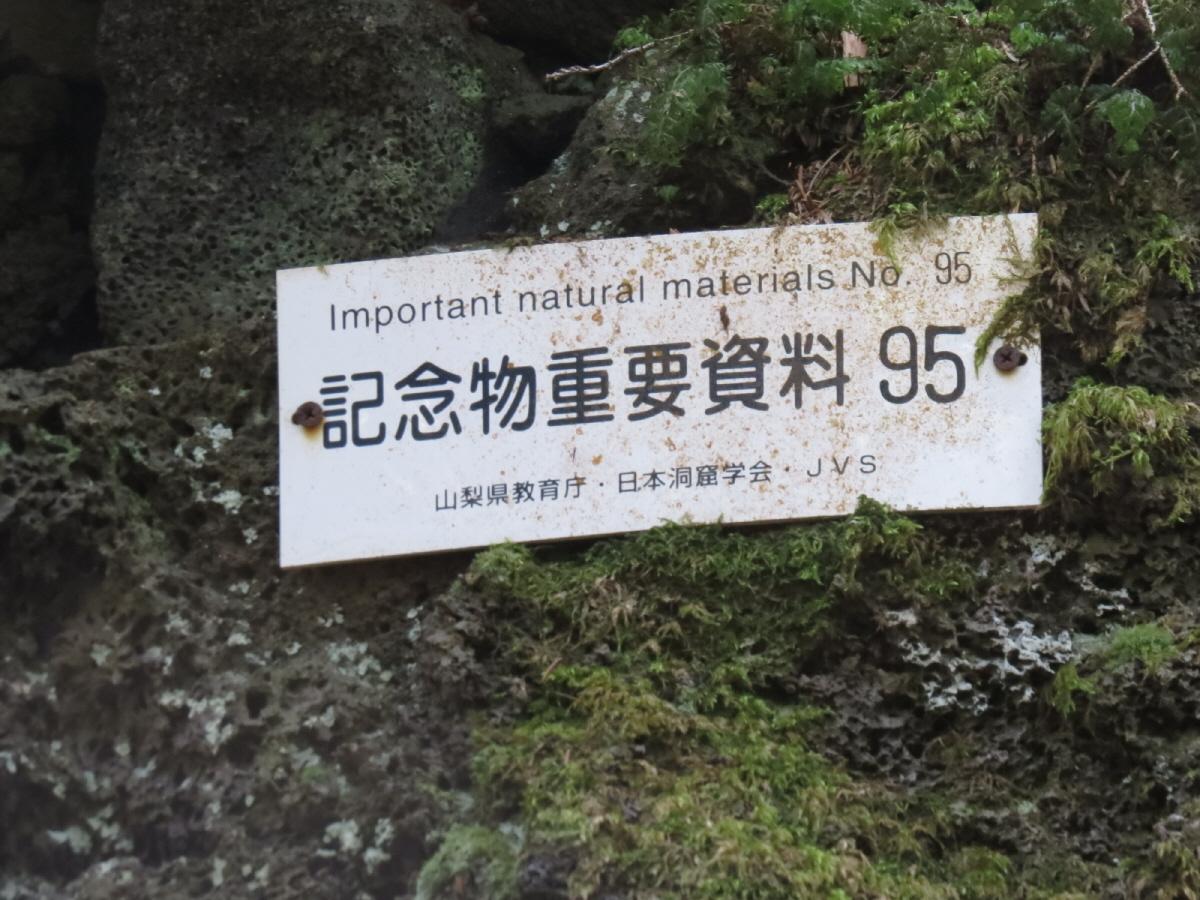 富士山隠れスポット背負子95-1看板