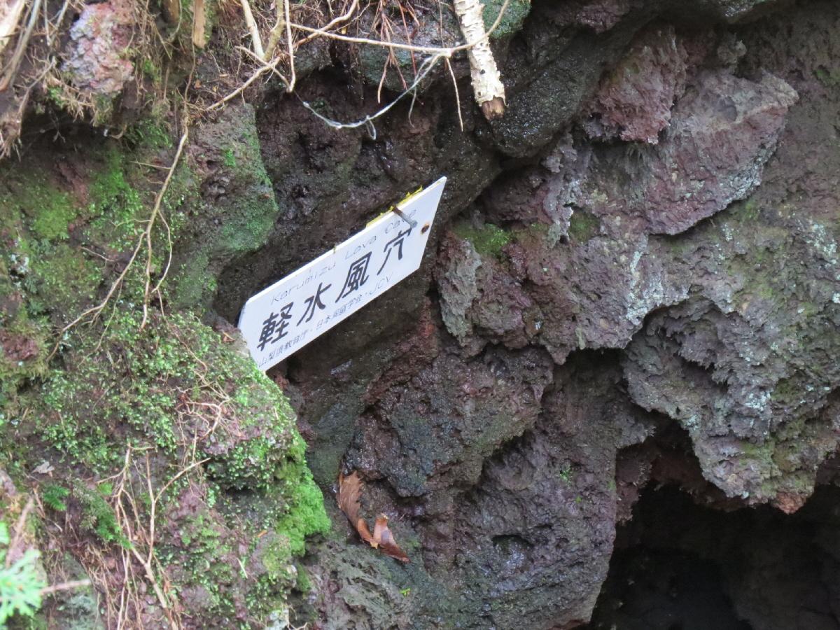 富士山隠れスポット 軽水風穴06