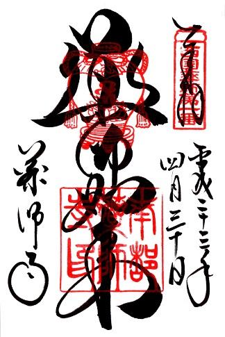 yakusiji inn