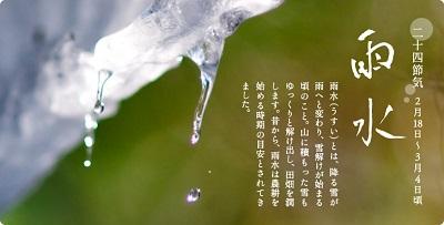 bnr_usui.jpg