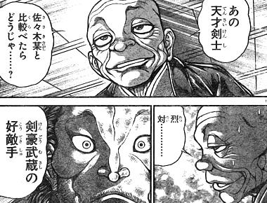 bakidou67-15070204.jpg