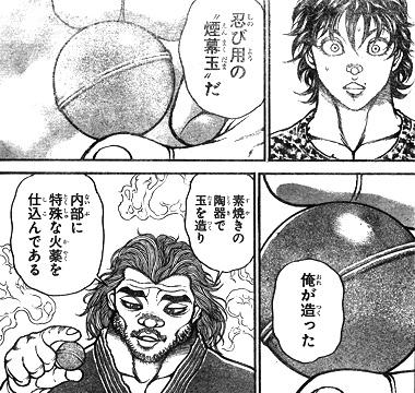 bakidou70-15072301.jpg