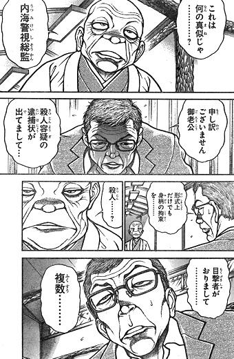 bakidou70-15072302jpg.jpg