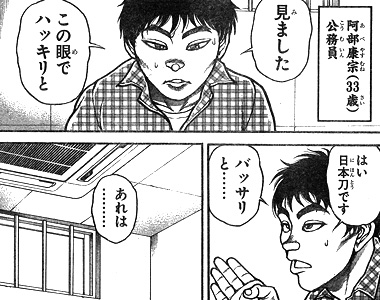 bakidou70-15072304jpg.jpg