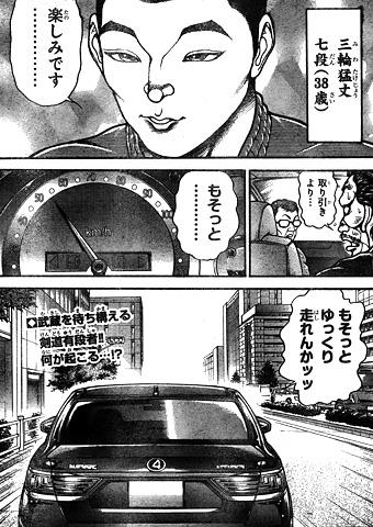bakidou71-15073001.jpg