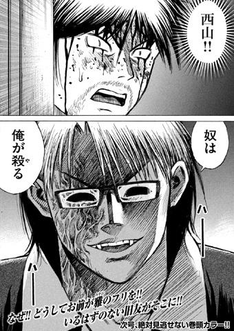 higanjima_48nichigo41-15071202.jpg