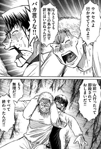 higanjima_48nichigo41-15071204.jpg