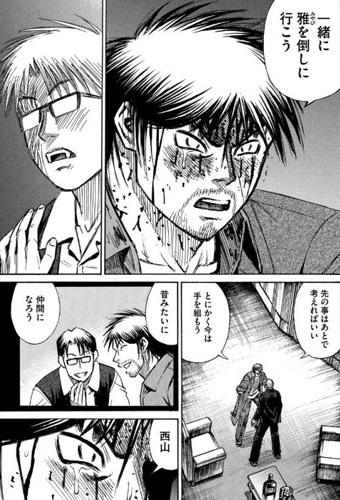 higanjima_48nichigo43-15072603.jpg