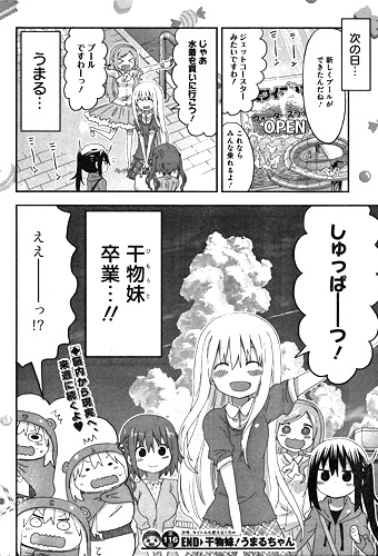 himoutoumaru116-15072301.jpg