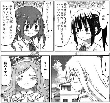 himoutoumaru116-15072302.jpg