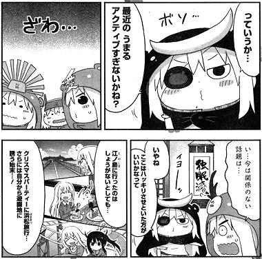 himoutoumaru116-15072303.jpg