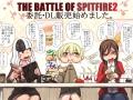 SPITFIRE2委託・DL販売開始