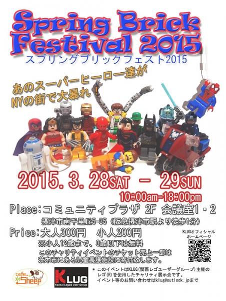 Spring-brick-fest-2015-poster-02x.jpg