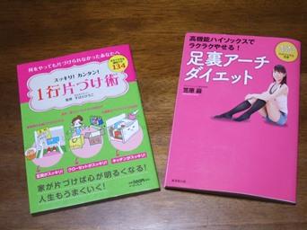 3/3 ブックセールで買った本