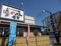 4/26 がってん寿司外観