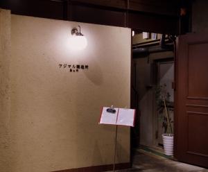 Fujimaru_1403-107.jpg