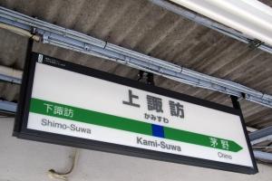 Kamisuwa_1412-102.jpg