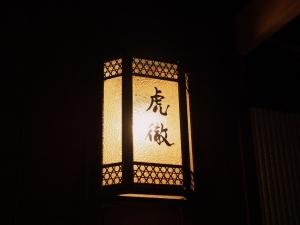 Kotetsu_1503-105.jpg