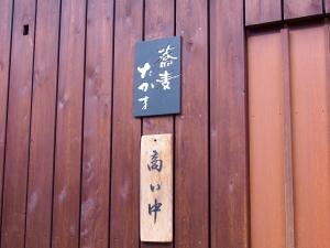 Takama_1501-102.jpg