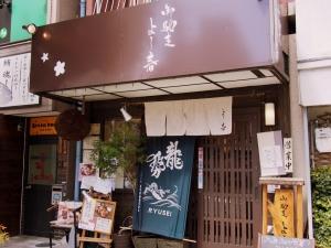 Yoshiharu_1410-107.jpg