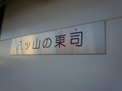 九段科学技術館へ