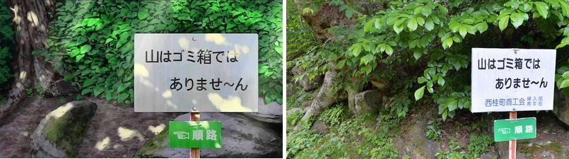 yamanosusume2-3-2[1]