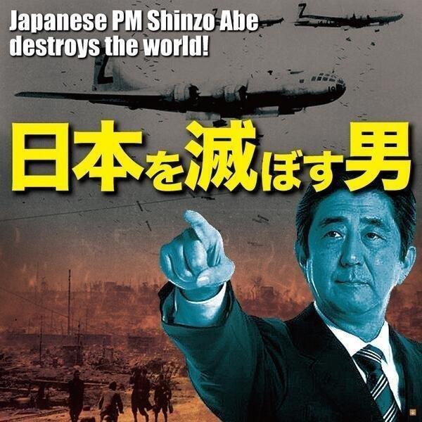 20150123日本を滅ぼす男