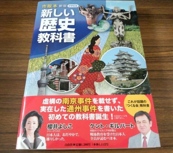 20150528新しい歴史教科書自由社