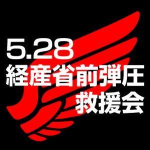 20150530528通産省前弾圧救援会
