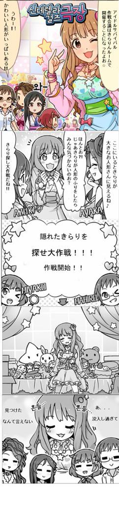 gekijou (5)