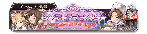 banner_event_start1 (2)