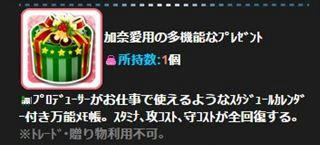 present_from_kanaR.jpg