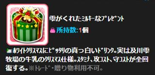 siduku_milkR.jpg
