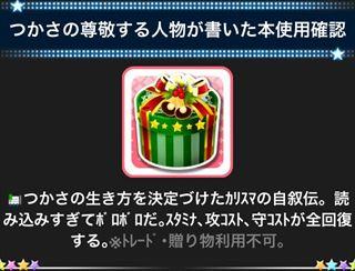 tsukasa_xmasR.jpg