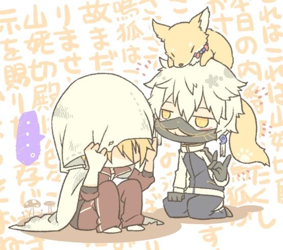 内番狐と山姥のコピー