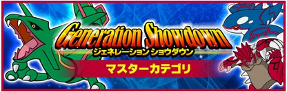 Generation Showdown