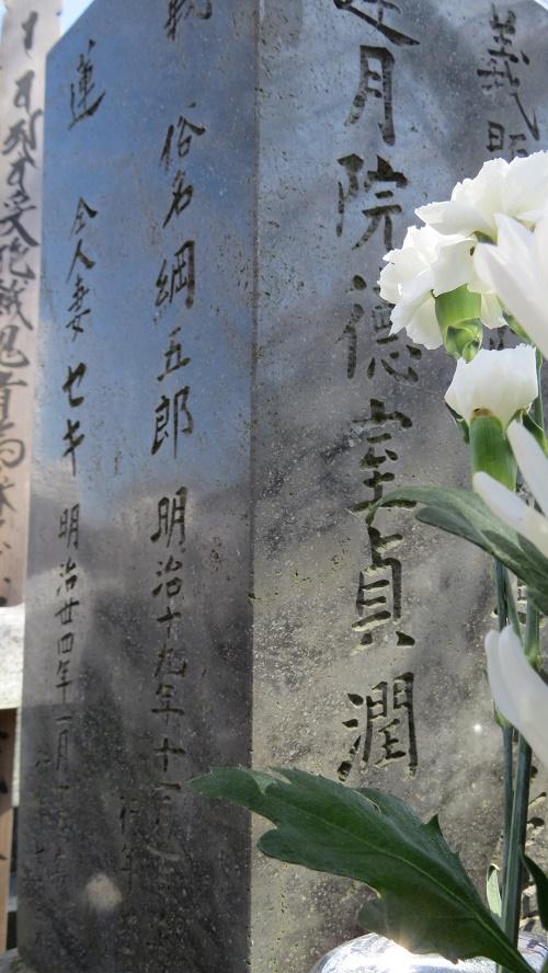 綱五郎8墓