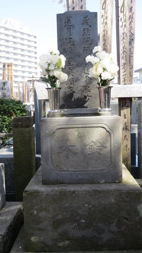 綱五郎9墓