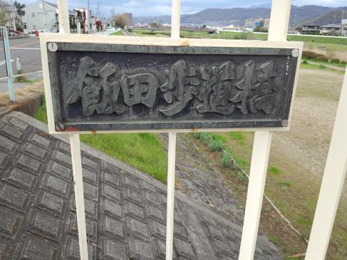 飯田歩道橋1DSC_0694